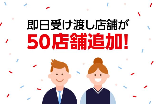 660-440ブログ_50店舗_リサイズ