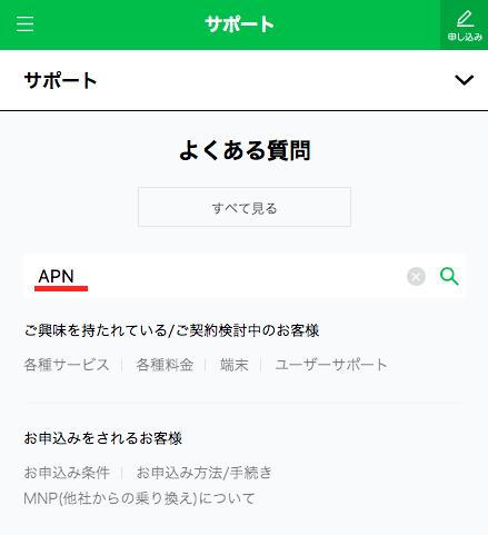 APN_検索単語入力