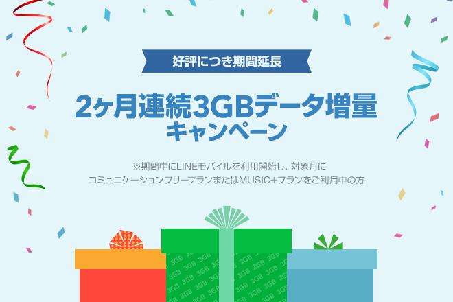 Blog_660x440_CP延長