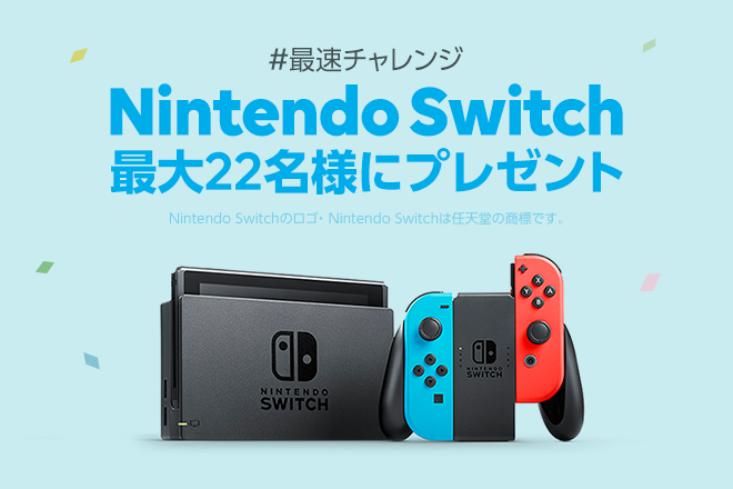 ブログ用_660_440Nintendo Switch