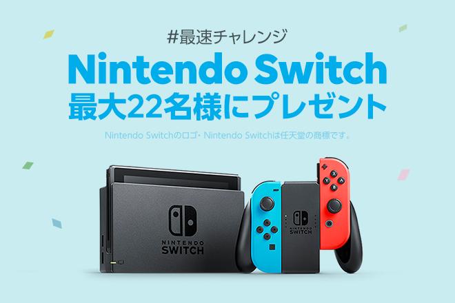ブログ用_660_440Nintendo Switch