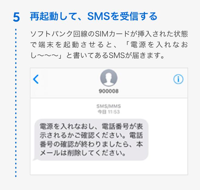 回線変更_手順_5