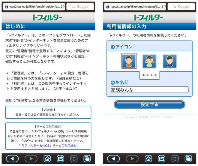 i-フィルター_ブログ4
