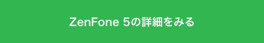ZenFone 5の詳細をみる