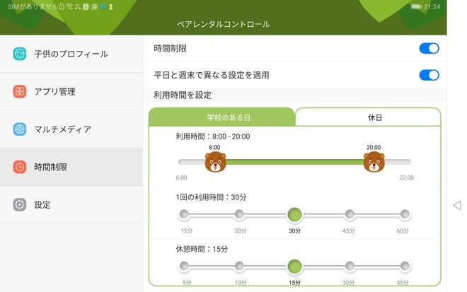 Screenshot_20190522_212400_com.huawei.kidsmode