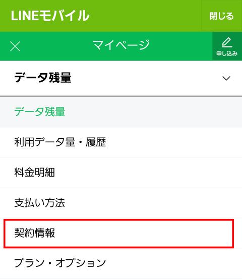 マイページ-契約情報