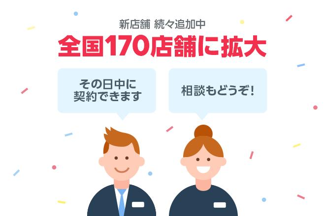 660_440ブログ店舗