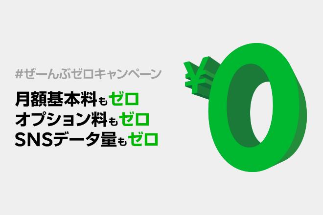Blog_660x440_ゼロ
