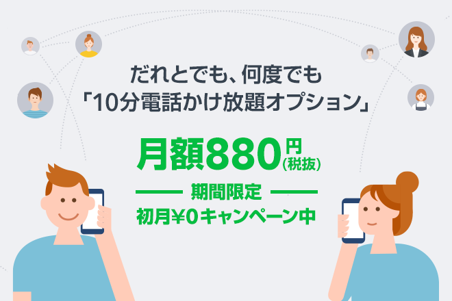 Blog_660x440_10分電話かけ放題オプション