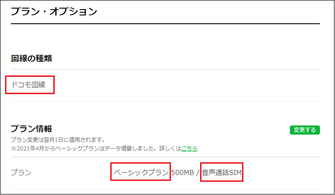 マイページ_プラン・オプション