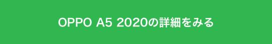 OPPO A5 2020の詳細をみる