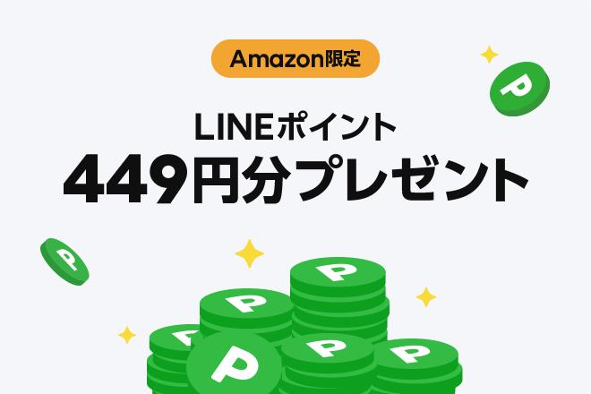 LINEポイント_Amazon0827