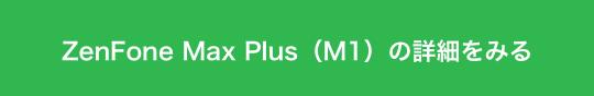 ArtboardZenFone Max Plus(M1)の詳細をみる