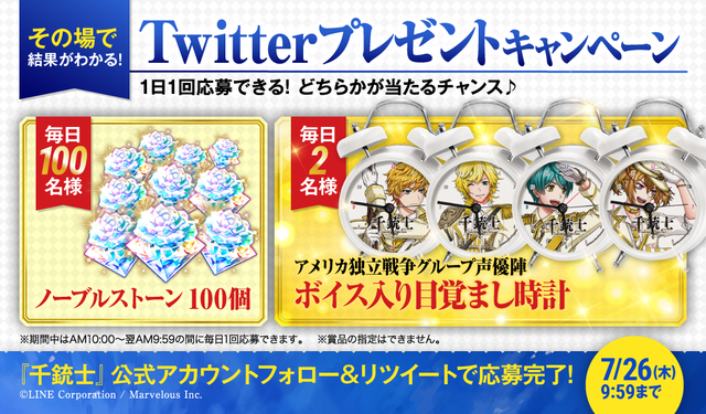 Twitter_instant-win-CP_1