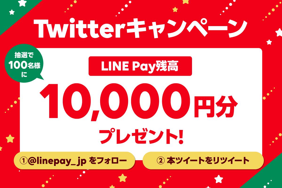 20191213-linepay-twitterB-1200x800