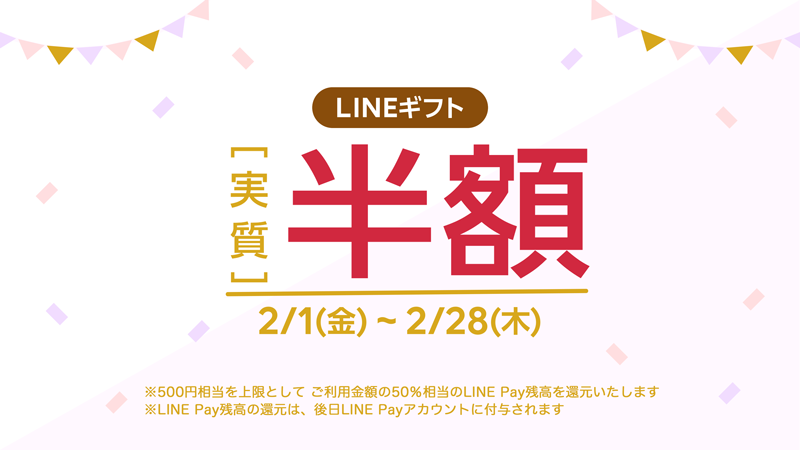 LINEギフト50%OFF