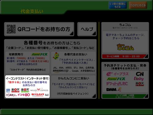 ファミポート1