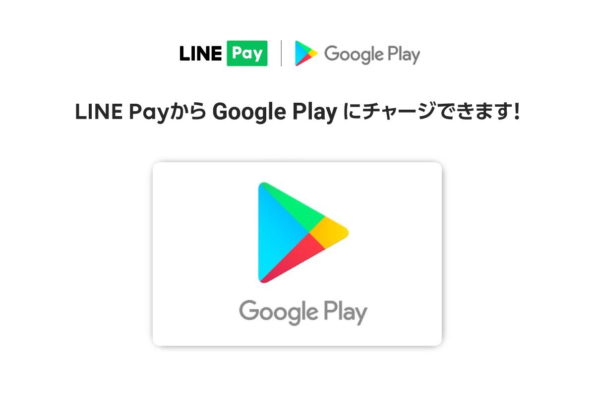 20210422_GooglePlay_3PTU_Blog_01_1200x800-re1