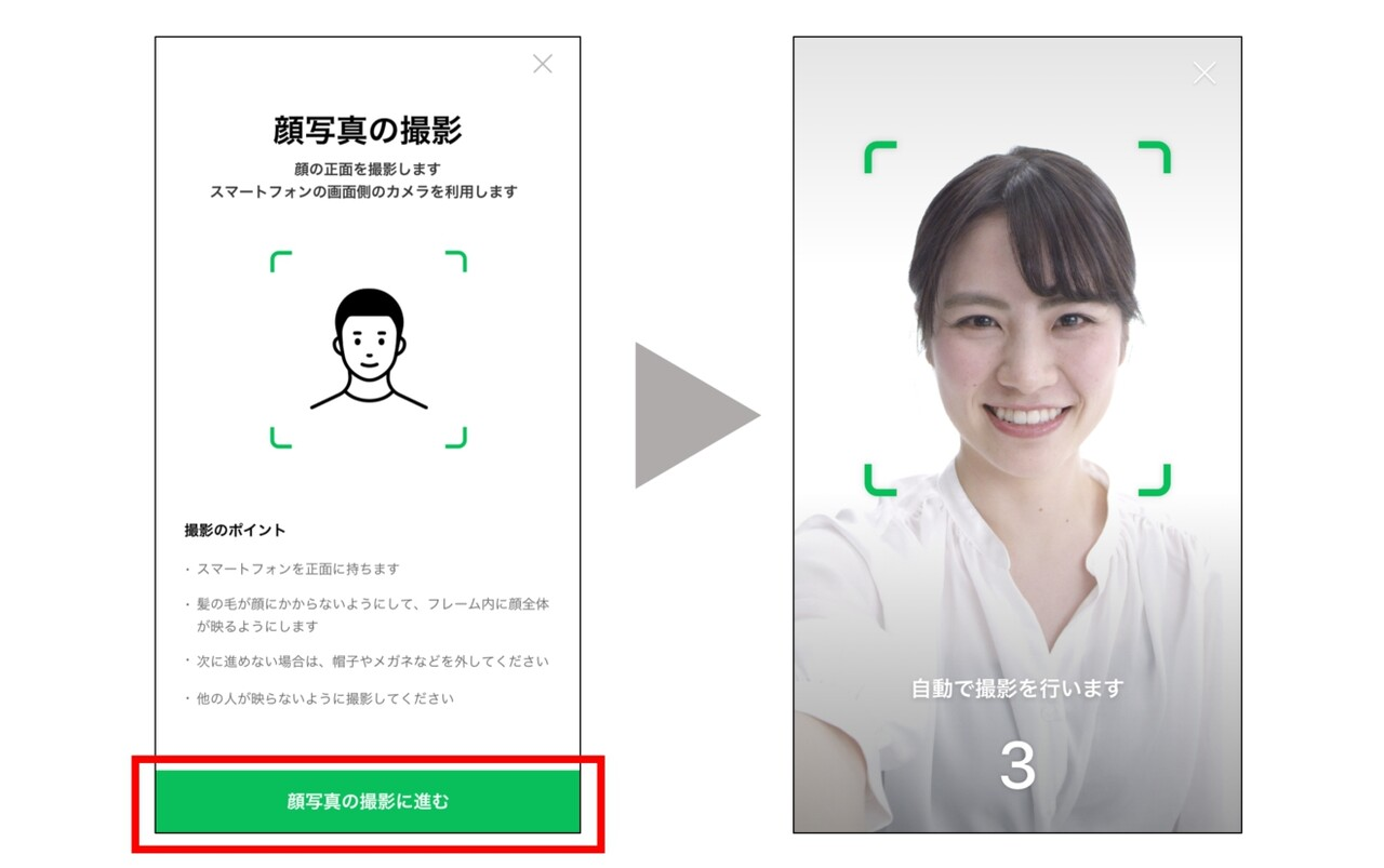 顔の撮影方法2