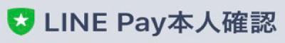 LINE-Pay本人確認アイコン