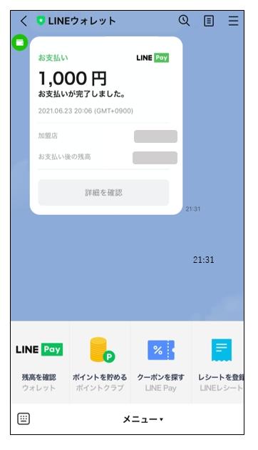 LINE Wallet5