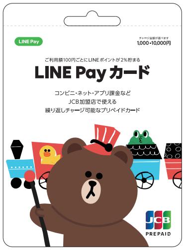 Line プリペイド カード 使え ない