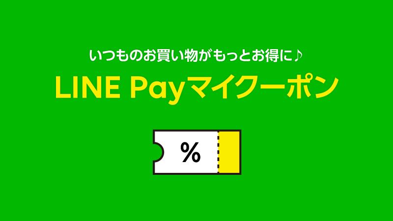 20181117【LINE-Payクーポン】