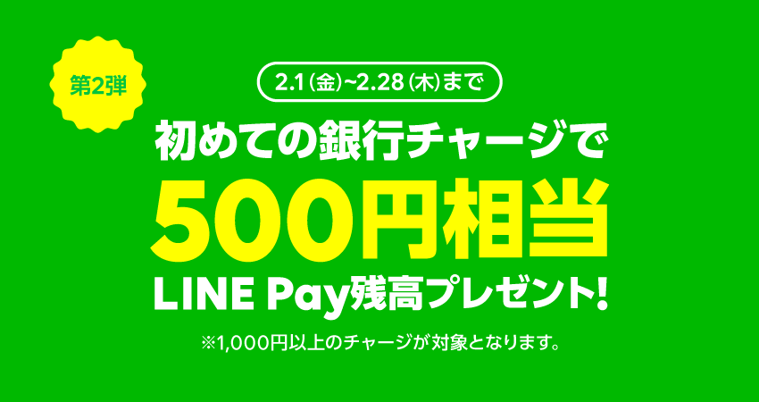 20190130【銀行チャージCP_TL】