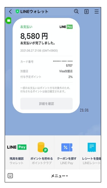 LINE Wallet3
