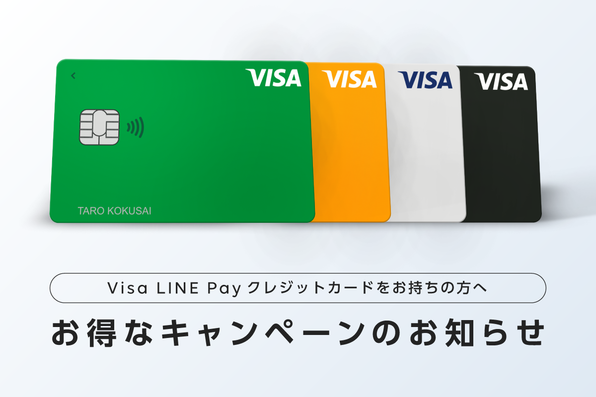 20200918_Visa_CP_contents_1200x800