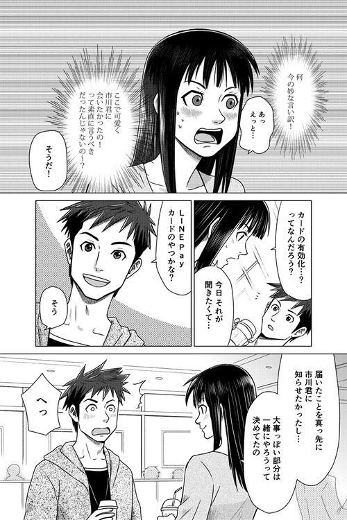 LINE漫画2話_004