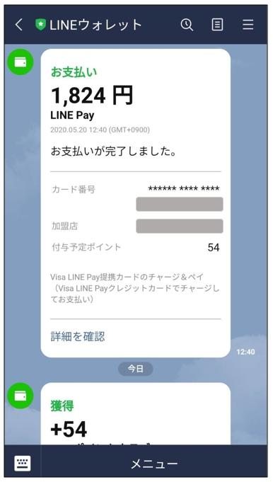 チャージ Line できない pay