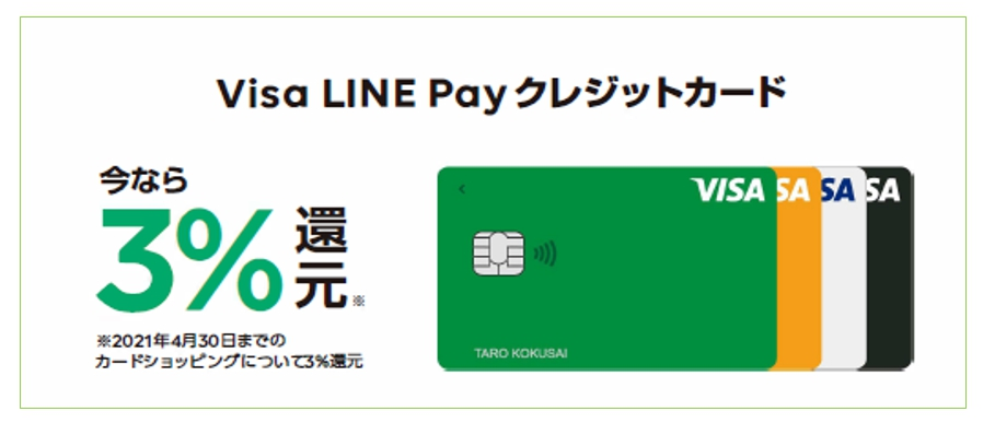 ライン カード visa ペイ プリペイド