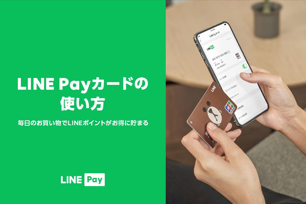 line_cardblog_1200x800
