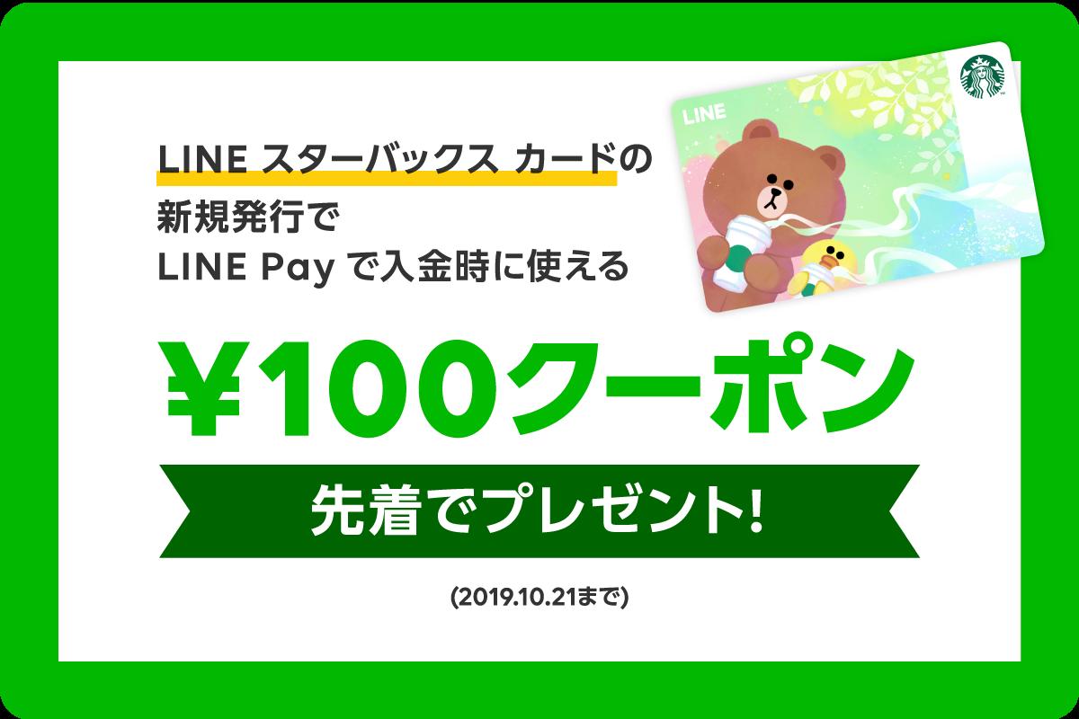 スターバックス100円クーポンバナー