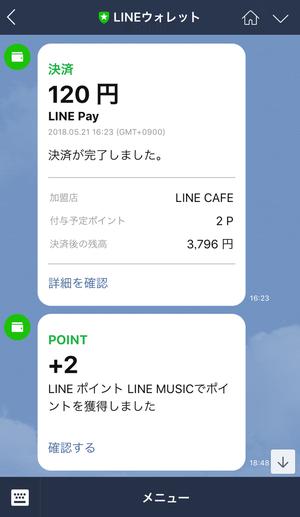 LINE_wallet
