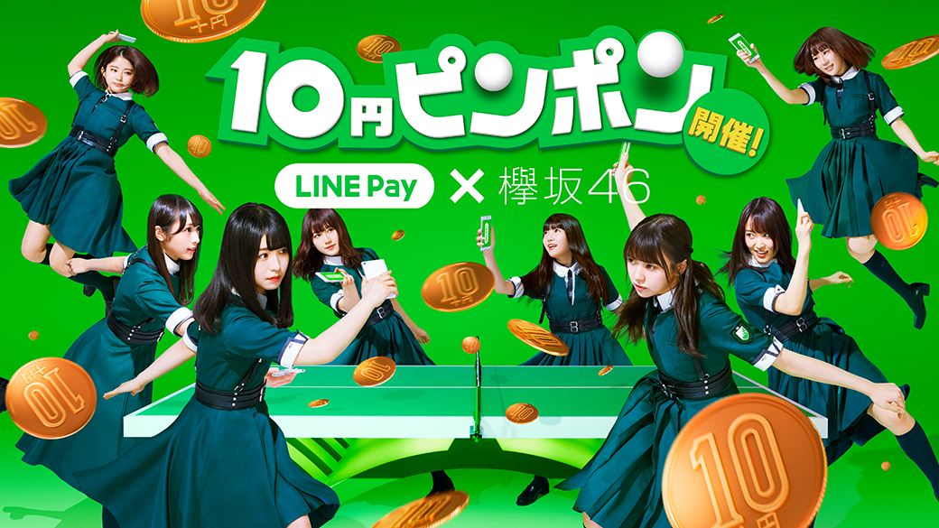 0613_LINE Pay_banner+_KV_Pay_OA_Talk_W1040×H585px
