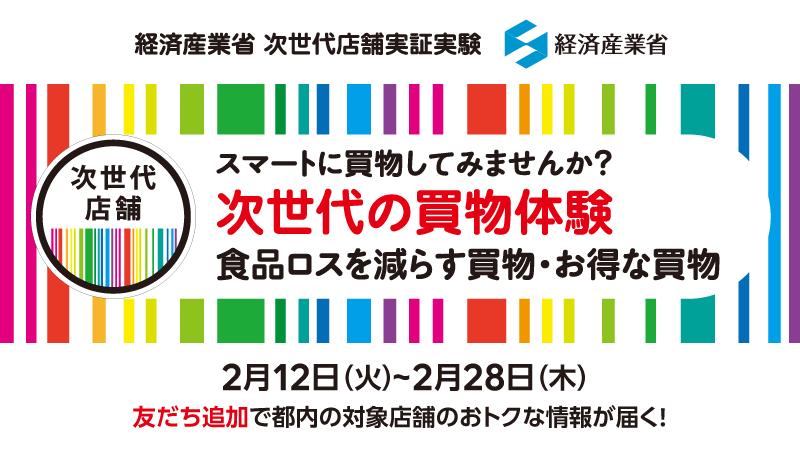 20190206【経済産業省_TL】