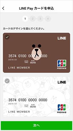linepaycard_1