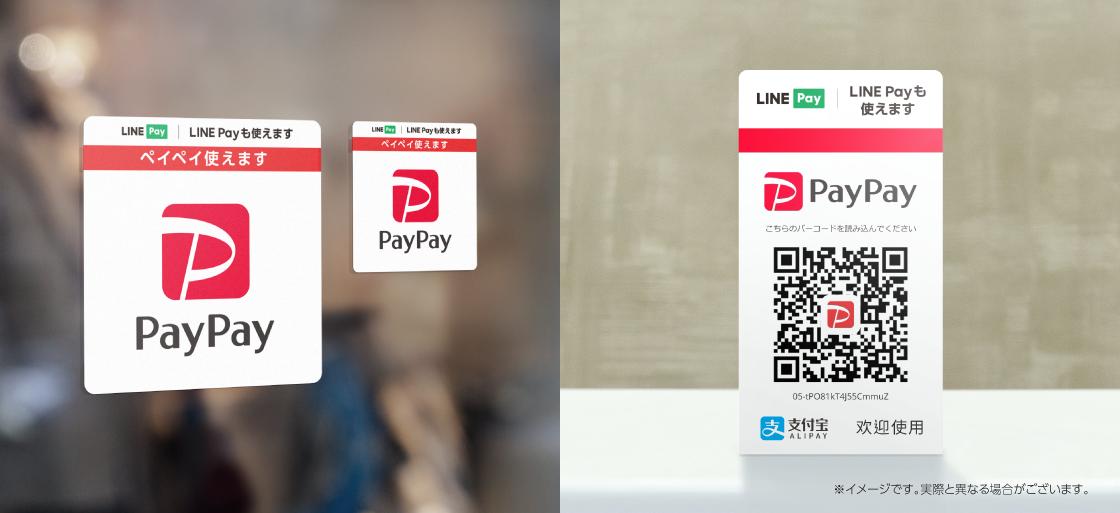 20210224_LINEPay_PayPay_Press_1120x513_JP_re6
