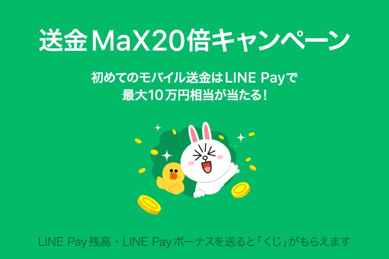 https://livedoor.blogimg.jp/linepayblog/imgs/8/2/827e2f33.png