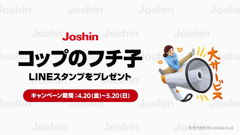 コップのフチ子×ジョーシンスタンプCP