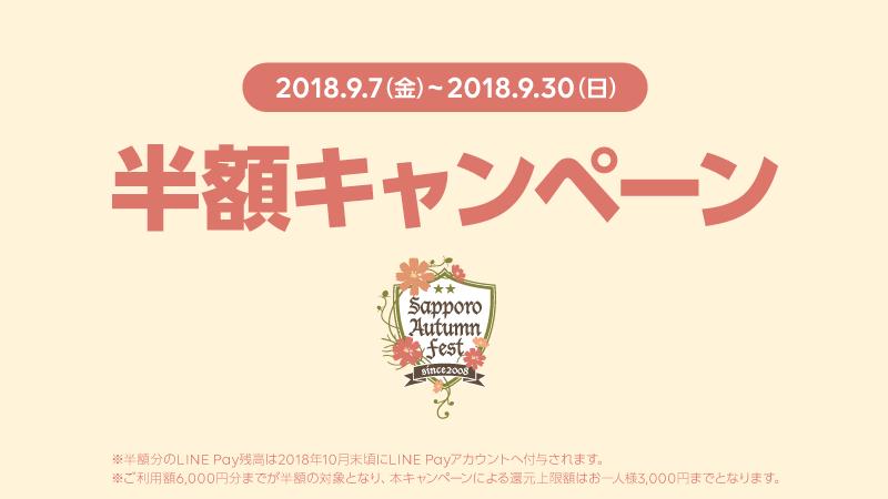 20180828【オータムフェクト用バナー】TL_b-修正3