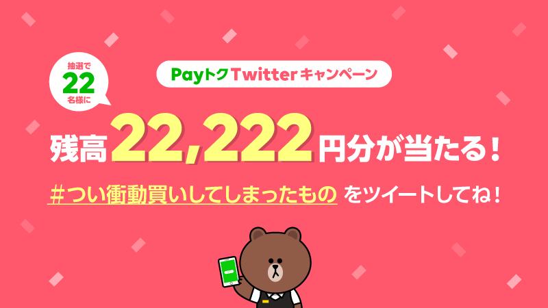 20190218【22、222円キャンペーン