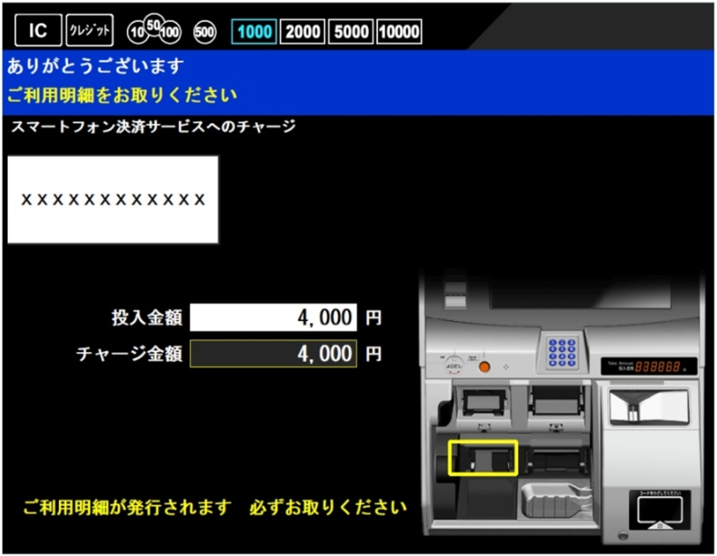 東急線券売機チャージ⑧