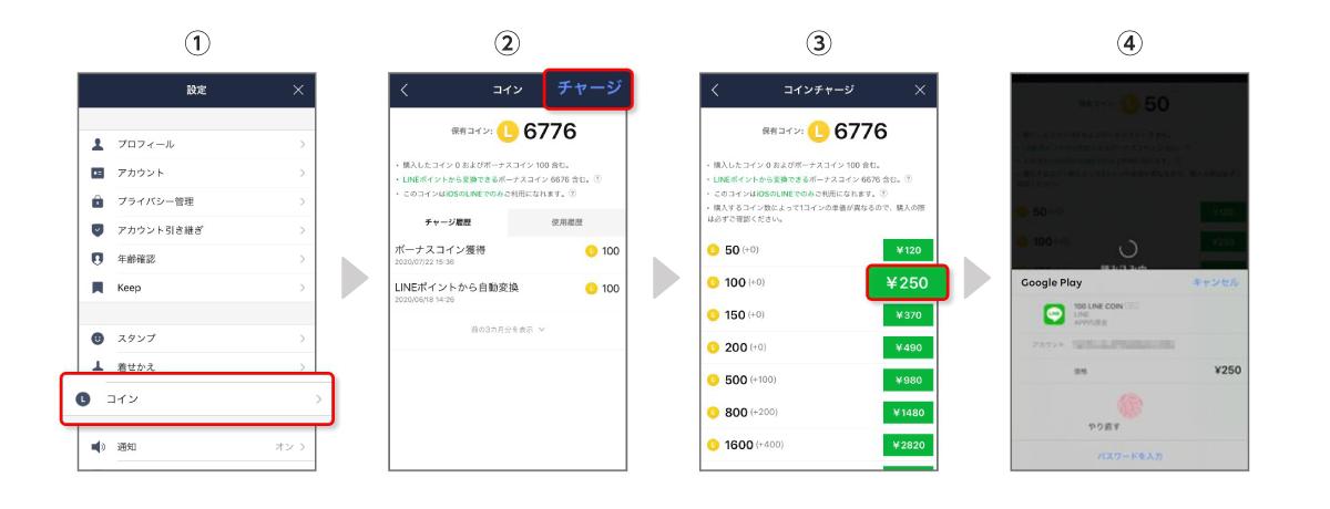 20210422_GooglePlay_3PTU_Blog_06_1200x460
