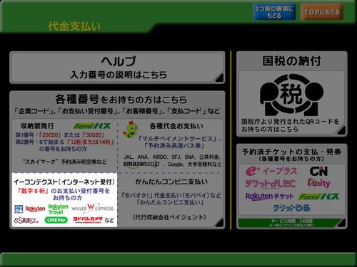 ファミポート3