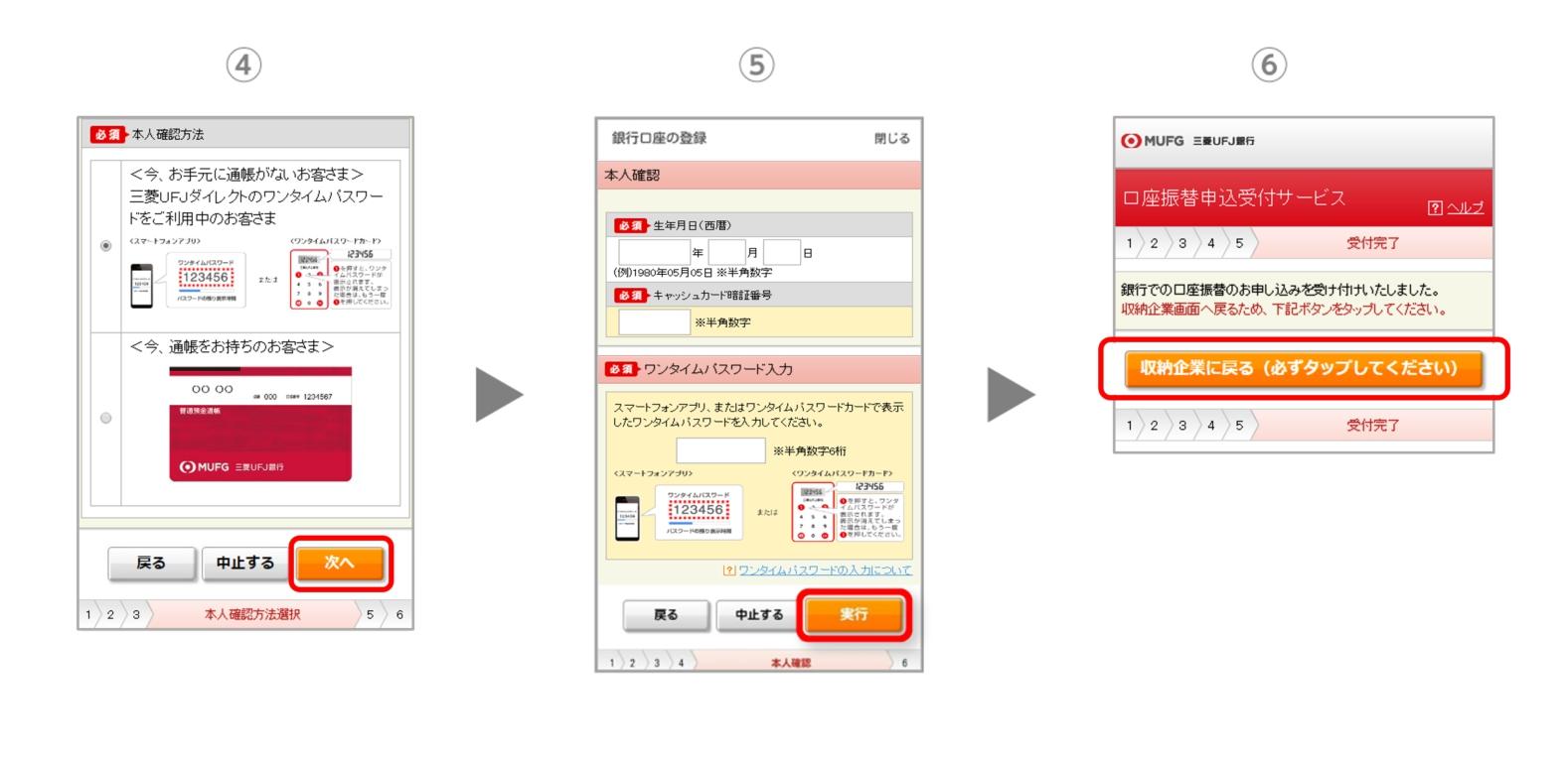三菱UFJ銀行2