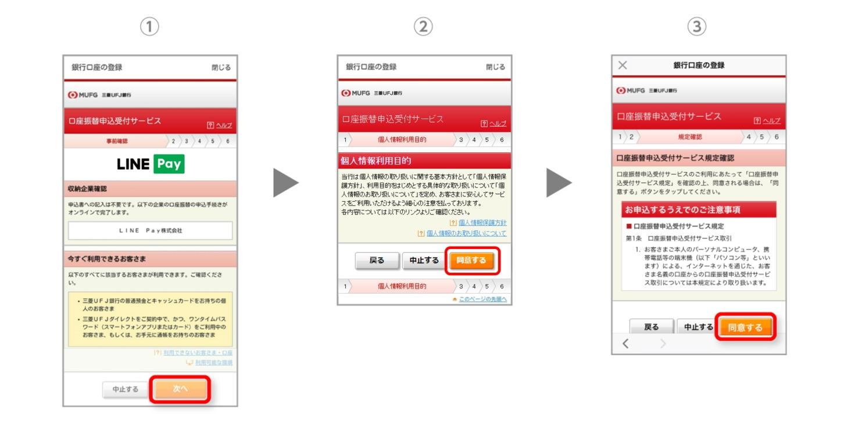 三菱UFJ銀行1