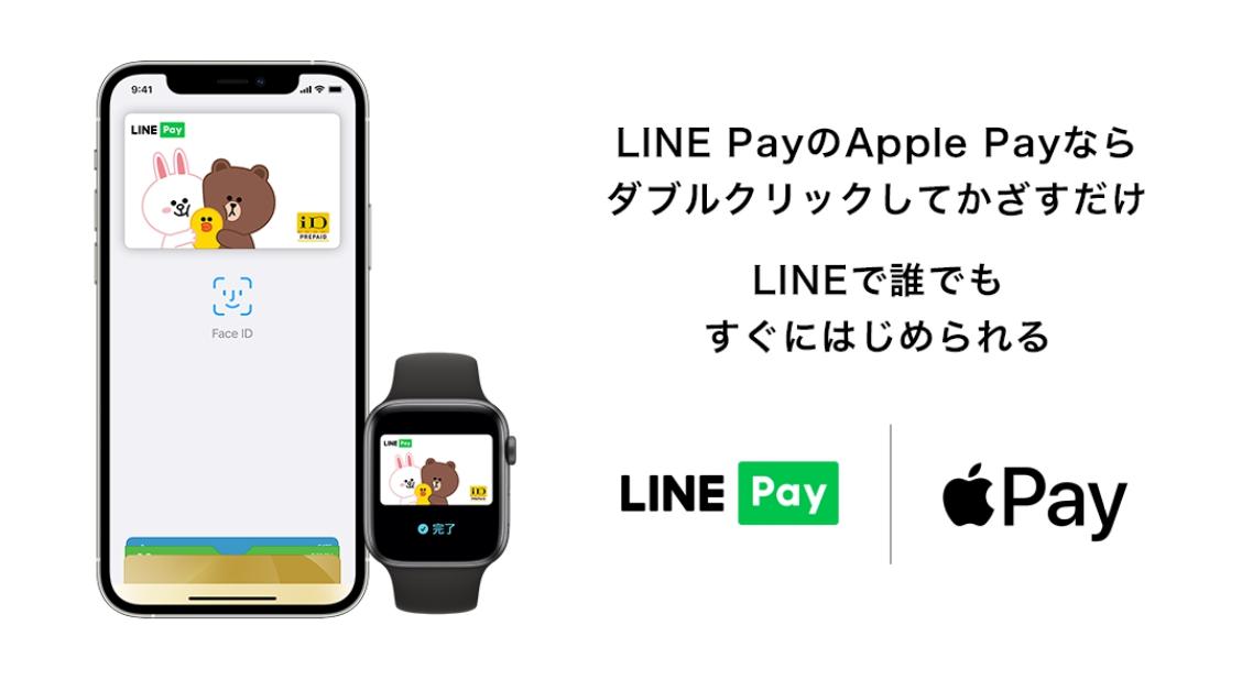 Apple Payについて